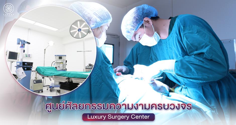 Luxury Surgery Center คลินิกแนวใหม่ที่พรัอมด้วยศักยภาพทุกมิติเรื่องความงาม
